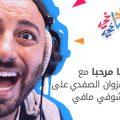متلازمه داون و نظره المجتمع مع جمانه السلمان