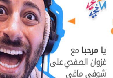 عودة الحياة والطعام إلى عادتها في دير الزور – برنامج يا مرحبا