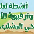 انجازات ثقافية خلال سنة التحرير
