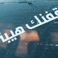 جمل معبرة على السيارات