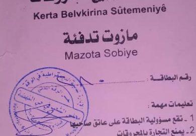 توزيع بطاقات مازوت على الأهالي في الرقة