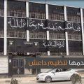 اسباب منع داعش التعليم في الرقة