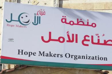 جمعية أمل أفضل للطبقة توفر مجموعة مهن للرجال والنساء في الطبقة