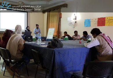 مركز دعم المجتمع المدني ومشاريع المركز الحالية
