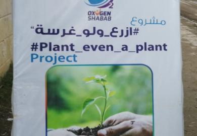 بشار الغراف ، من منظمة شباب اوكسجين يتحدث عن مشروع إعادة سبل العيش