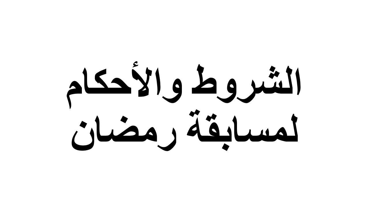 الشروط والأحكام الخاصة بمسابقة شوفي مافي الرمضانية لسنة 2019
