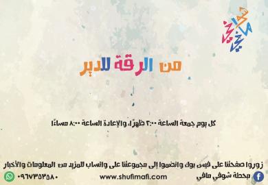 52- ذكرى البرنامج السنوية