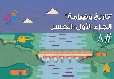 الجسر – الحلقة الثامنة
