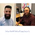 الرياضة والصيام مع أبو عناد الرقاوي