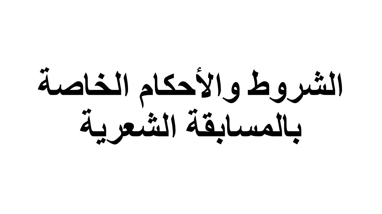 الشروط والأحكام الخاصة بمسابقة شوفي مافي الشعرية