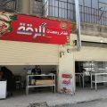 افتتاح ثلاث مشاريع للمعجنات والفطائر للنساء في الرقة