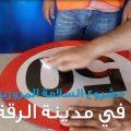 مشروع السلامة المرورية التابع لمنظمة صناع المستقبل مع مراسلنا عبدالرزاق في الرقة