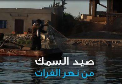 صيد السمك بنهر الفرات