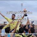 59 – إنجازات السوريين