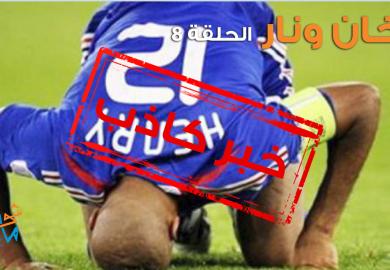 الحلقة 08 – إسلام تيري هنري
