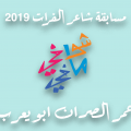 لقاء مع الشاعر عمر الصران يحدثنا عن سبب توقفه عن كتابة الشعر الغزلي