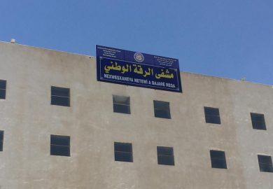افتتاح قسم الحروق في مشفى الرقة الوطني مع مراسلنا عبد الرزاق