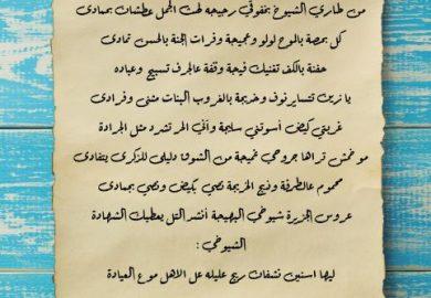 قصيدة جديدة للشاعر أبو عدنان الشويخي