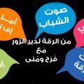 62 – واقع الإعلام بالرقة ودير الزور
