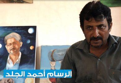 """الرسام """"أحمد الجلد"""" يرسم من جديد"""