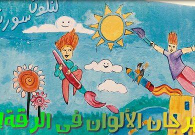 مهرجان الألوان في الرقة