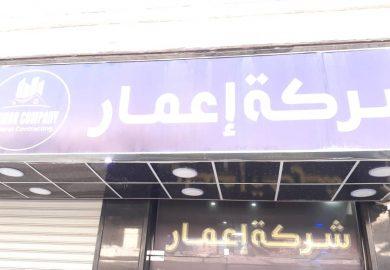 عمل شركة إعمار بمحافظة الرقة مع زيد السليمان