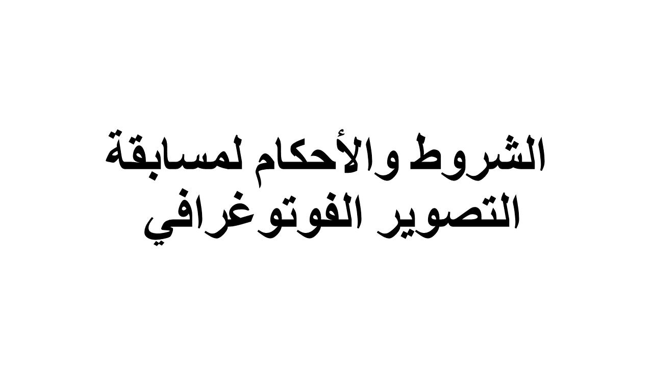 الشروط والأحكام الخاصة بمسابقة شوفي مافي للتصوير الفوتوغرافي