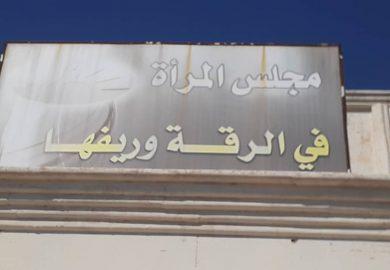 عمل مجلس المراة بقرية الخاتونية مع مراسلتنا جوري مطر