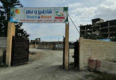 منشأة منتجع شاطئ ونهر مع محمد الحمزاوي