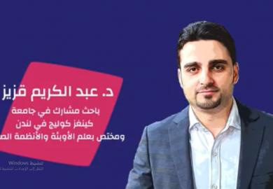 حوار مع د. عبدالكريم عن مرض الكورونا