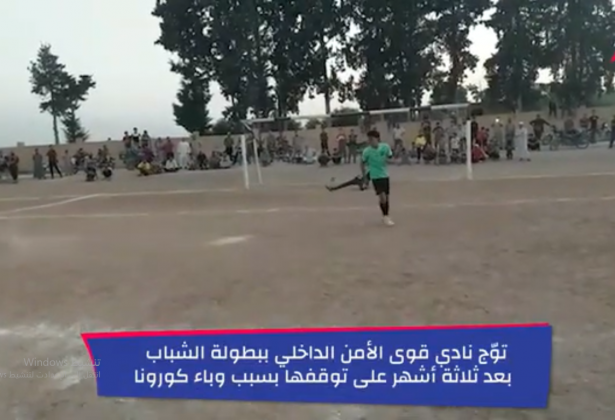 تتويج نادي قوى الأمن الداخلي ببطولة الشباب لكرة القدم في الرقة
