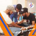 دورة إسعافات أولية في الملعب البلدي في الرقة