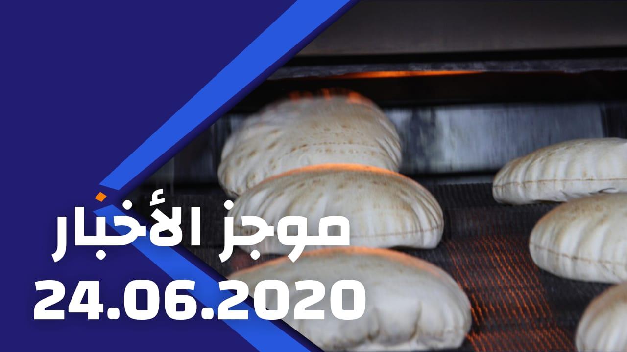 موجز الأخبار 24/06/2020