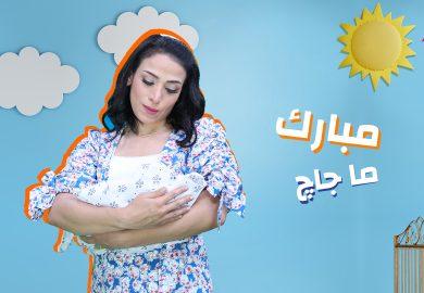 الحلقة 10 – مبارك ما جاچ