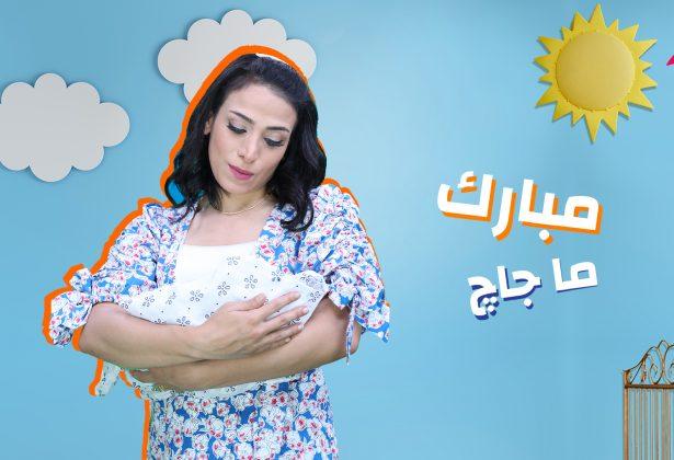 سوالف ام الزوالف – الحلقة 10 – مبارك ما جاچ