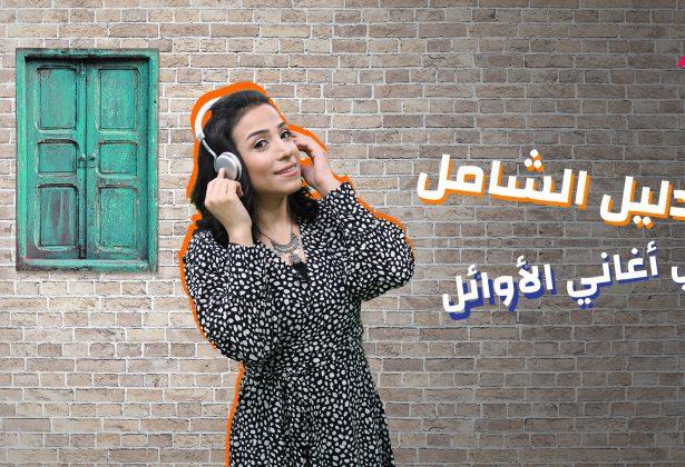 سوالف أم الزوالف – الحلقة 12 – الدليل الشامل في أغاني الأوائل