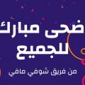 عيد أضحى مبارك من فريق شوفي مافي