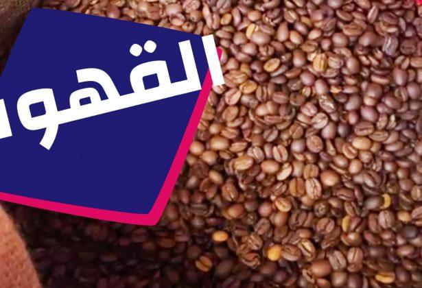 أحمد العمر وشغفه بمحمصة القهوة