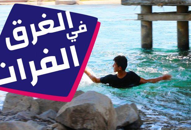 الأستجابة الأولية تشكّل فريق لحماية الناس من الغرق