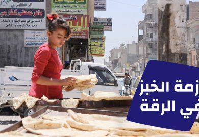 تطورات أزمة الخبز في الرقة