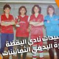 رياضة السيدات في دير الزور.. تاريخ طويل وانجازات