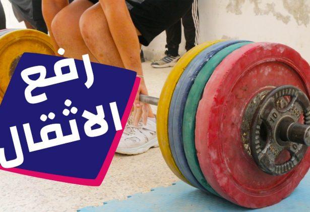 بطولة القوة البدنية في الرقة