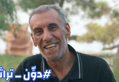 دوّن تراثك – غسّان العلي مدير سينما الثورة بالطبقة