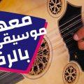 أول معهد لتعليم الموسيقى في الرقة