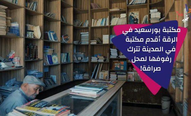 مكتبة الخابور، أقدم مكتبة في الرقة