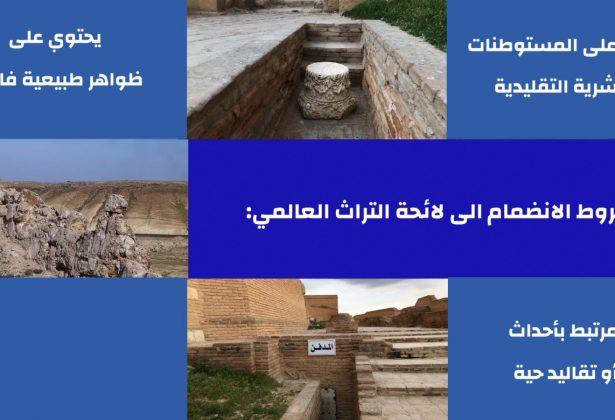 لمحة عن منظمة اليونيسكو وأهمية التراث الثقافي