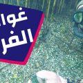 خالد حريث غوّاص من محافظة الرقة