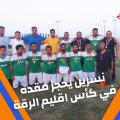 نسرين يحجز مقعده في كأس اقليم الرقة