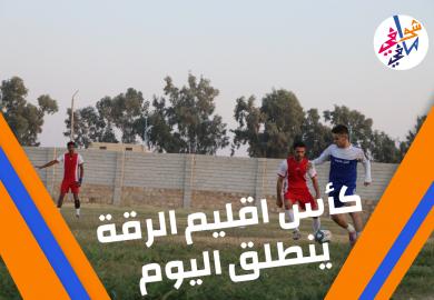 بطولة كأس اقليم الرقة تنطلق اليوم
