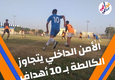 الأمن الداخلي يفتتح بطولة كأس اقليم الرقة بانتصار كبير